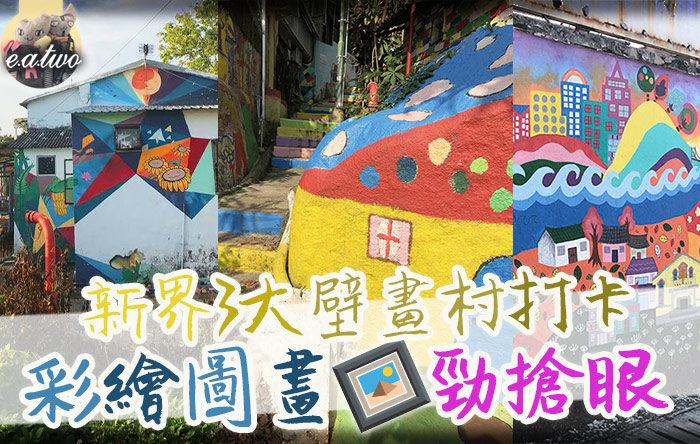 新界3大隱世壁畫村打卡 彩繪圖畫勁搶眼