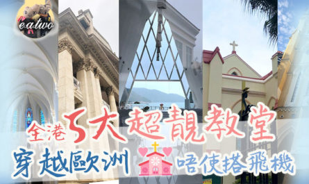 全港5大超靚教堂