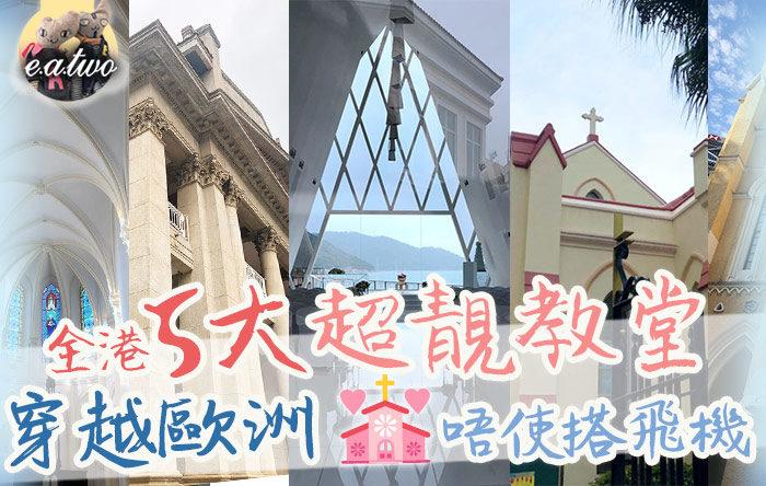 全港5大超靚教堂 穿越歐洲唔使搭飛機