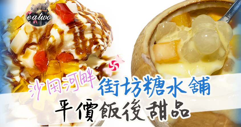 沙田河畔街坊糖水舖 平價飯後甜品