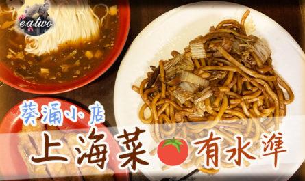龍川上海料理