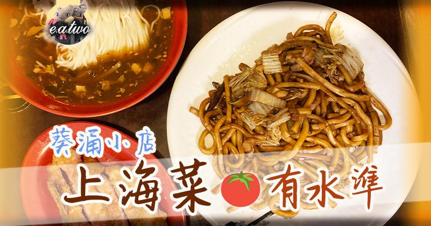 平凡中顯不平凡 葵涌小店上海菜有水準