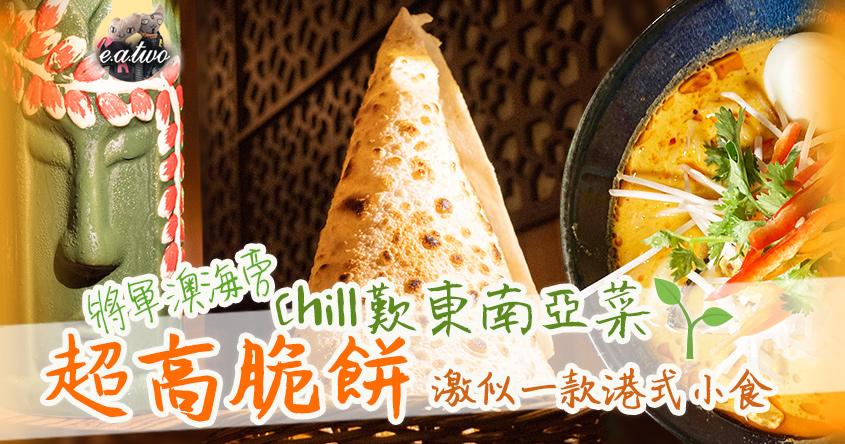 Chilli Lime 將軍澳海旁超高脆餅 激似港式小食【按圖睇片】