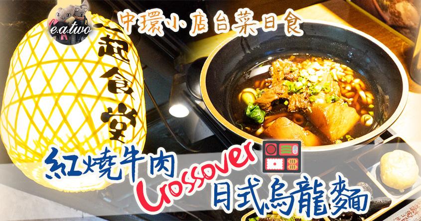 中環小店台菜日食 紅燒牛肉Crossover日式烏龍麵