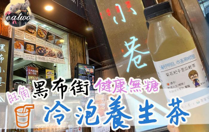 旺角黑布街冷泡養生茶 健康無糖夏天極解渴