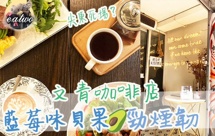 尖東死場驚現文青咖啡店 藍莓味貝果勁煙韌