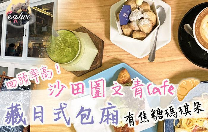 沙田圍文青Cafe藏日式包廂 焦糖瑪琪朵香甜不膩