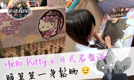 Hello Kitty Spa 日式岩盤浴