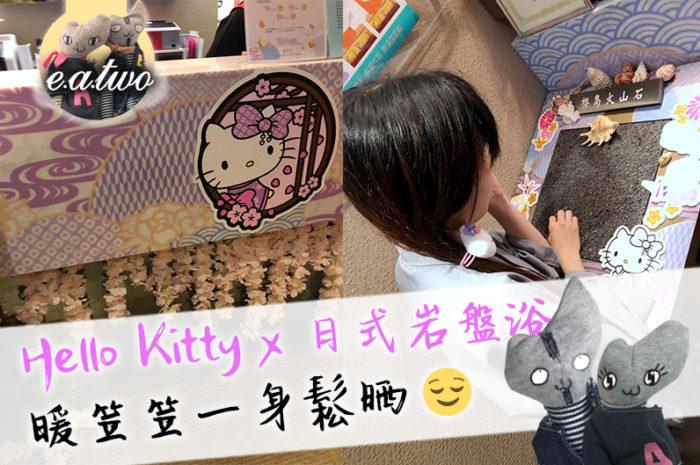 Hello Kitty x 日式岩盤浴 暖笠笠一身鬆晒