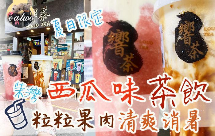 柴灣夏日限定西瓜味茶飲 粒粒果肉清爽消暑