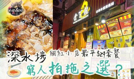 金芝龍日韓美食外賣站