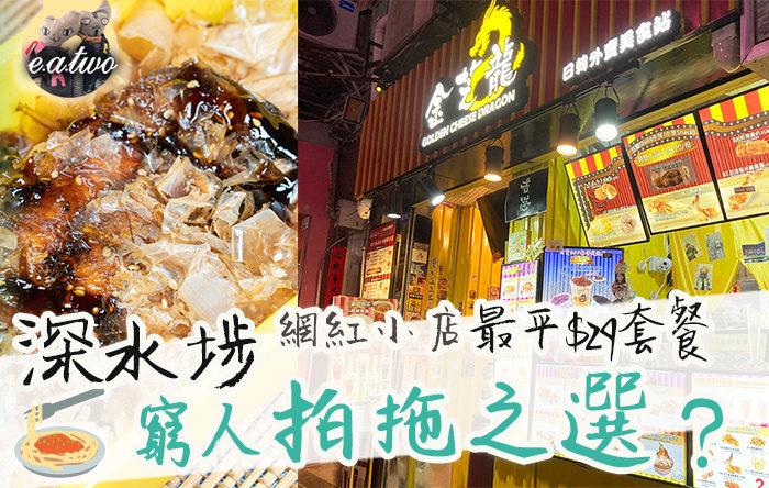 深水埗網紅小店最平29蚊套餐 除咗牛丸仲有咩食?
