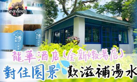 龍華酒店 (全新燉湯店) 對住園景 歎滋補湯水