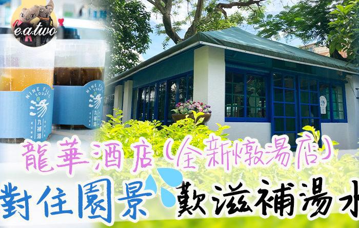 龍華酒店全新燉湯店 對園景歎滋補湯水