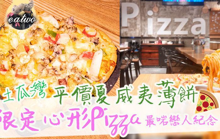 土瓜灣平價夏威夷薄餅 限定心形Pizza最啱戀人紀念日