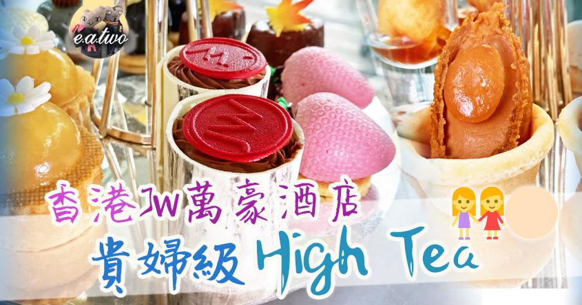 香港JW萬豪酒店貴婦級High Tea 爽歎鮑魚龍蝦沙律鴨肝醬