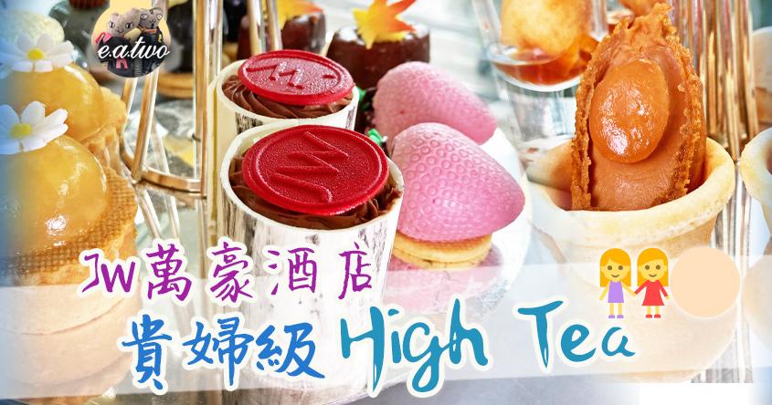 JW萬豪酒店 貴婦級 High Tea【按圖睇片】