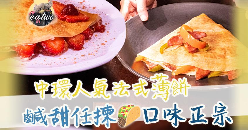 中環人氣法式薄餅 鹹甜任揀口味正宗