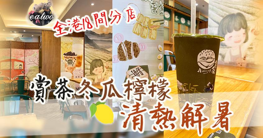 全港18間分店 賞茶冬瓜檸檬清熱解暑