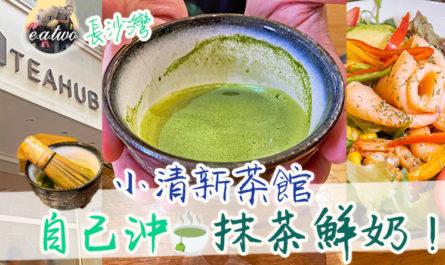 (長沙灣) 小清新茶館 自己沖抹茶鮮奶!