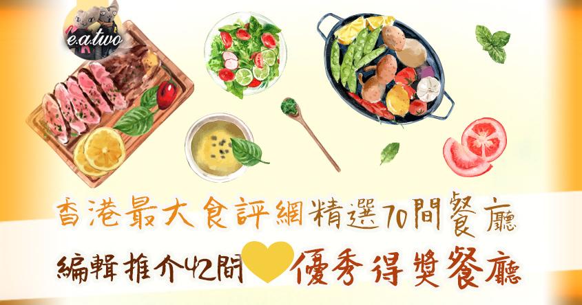 香港最大食評網精選70間餐廳 編輯推介42間優秀得獎餐廳