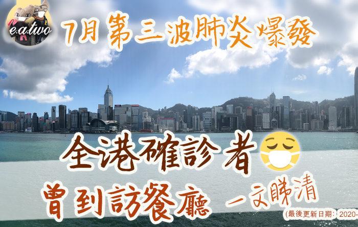 7月第三波肺炎爆發 全港確診者曾到訪餐廳一覽