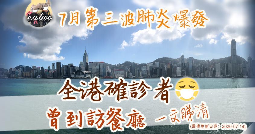 7月第三波肺炎爆發 全港確診者曾到訪餐廳一文睇清