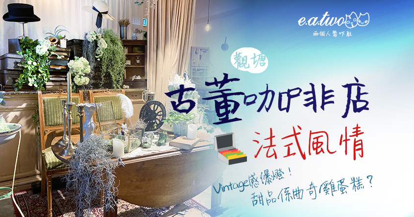 Vintage感爆燈! 觀塘最美古董咖啡店法式風情