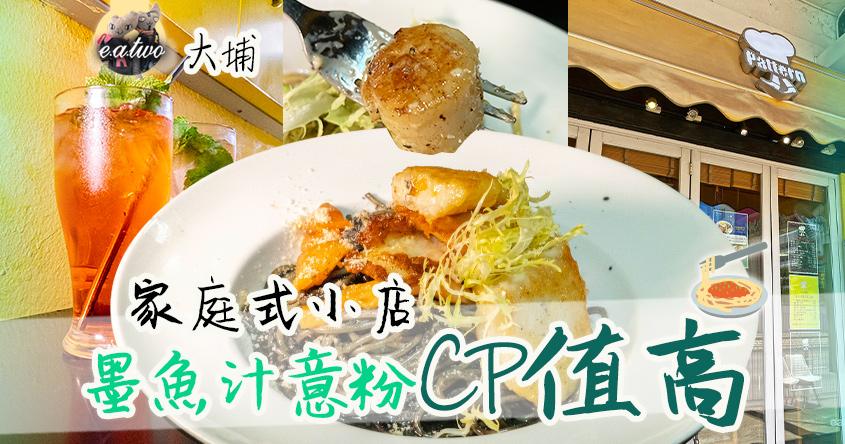 大埔家庭式小店CP值高 濃味墨魚汁意粉出色