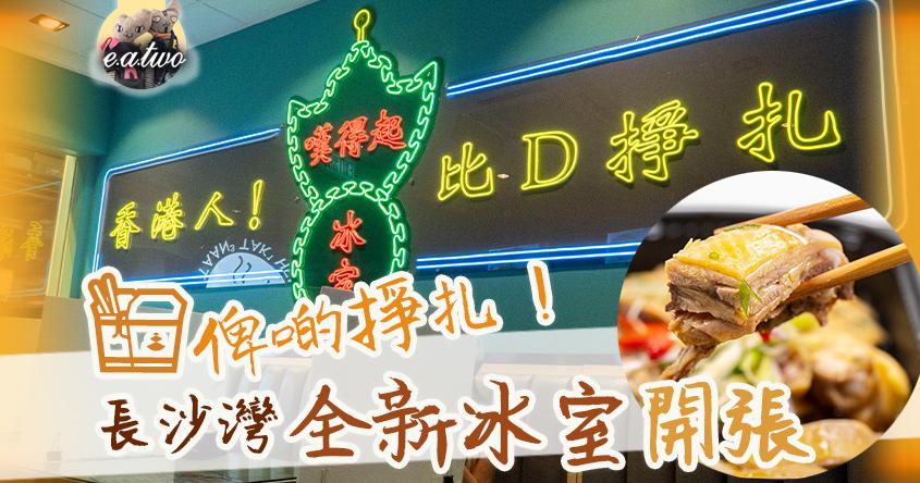 香港嘆得起冰室