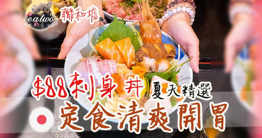 聯和墟$88刺身丼 夏天精選定食清爽開胃