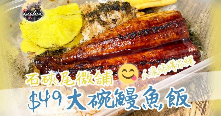石硤尾微舖人流絡繹不絕 木蘭館$49賣大碗鰻魚飯