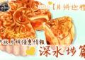 【月餅巡禮】中秋月餅優惠情報懶人包!