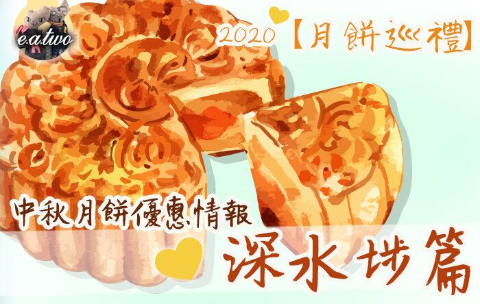 【月餅巡禮】中秋月餅優惠情報 深水埗篇