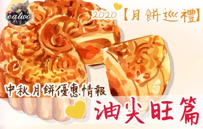 【月餅巡禮】中秋月餅優惠情報 油尖旺篇