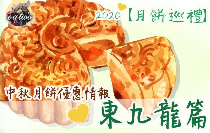 【月餅巡禮】中秋月餅優惠情報 東九龍篇