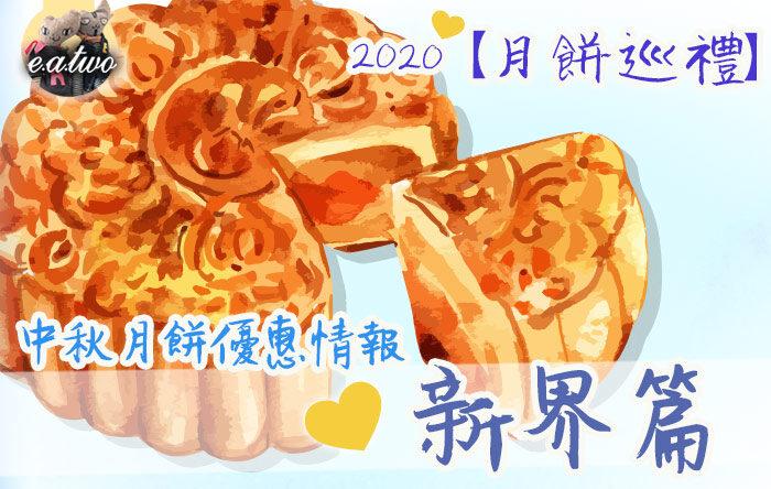 【月餅巡禮】中秋月餅優惠情報 新界篇