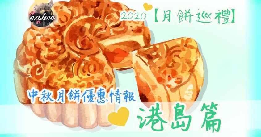 【月餅巡禮】中秋月餅優惠情報 港島篇