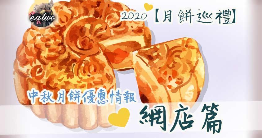 【月餅巡禮】中秋月餅優惠情報 網店篇