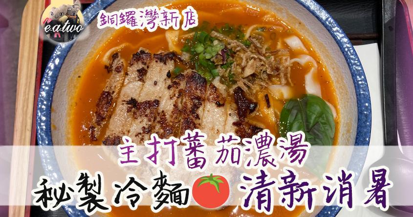 銅鑼灣全新蕃茄濃湯麵 秘製日式冷麵清新消暑