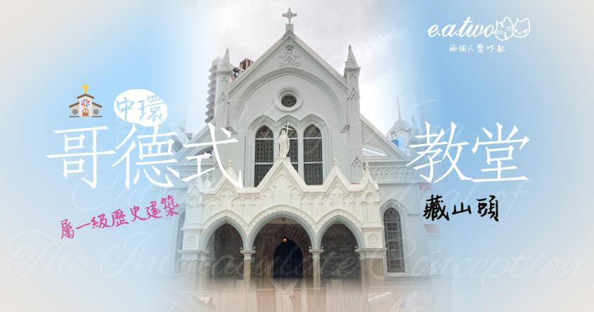 哥德式教堂藏半山區山頭 一級歷史建築見證社會滄桑