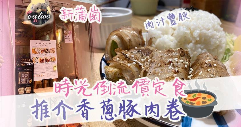 新蒲崗時光倒流價定食 香蔥豚肉卷肉汁豐腴大驚喜 仲有Yell Card抽!