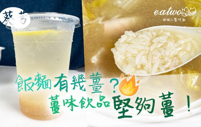 葵芳薑主題飯麵有幾薑? 薑味飲品堅夠薑