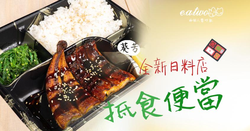 葵芳新開張日料店抵食便當 肥美原條鰻魚CP值極高