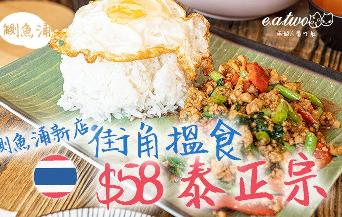 鰂魚涌街角新餐廳 菜式正宗$58泰抵食