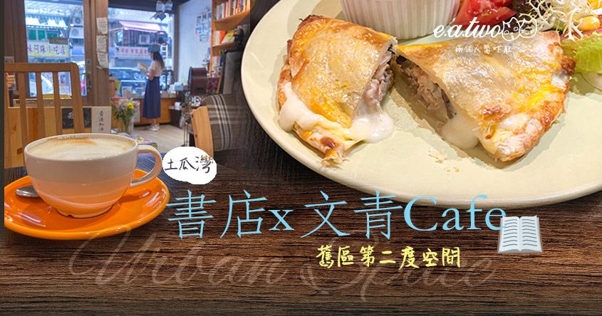 土瓜灣書店連文青Cafe 穿越舊區第二度都市空間