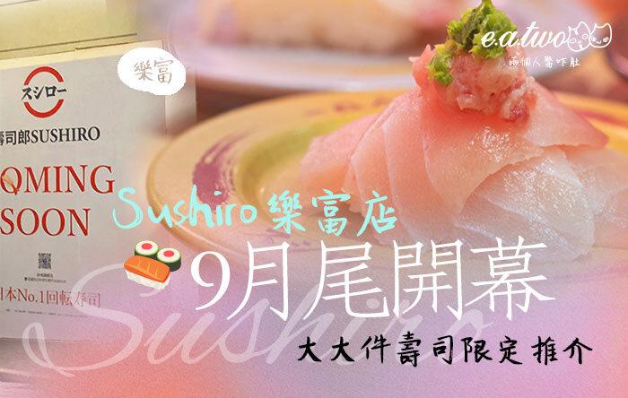 樂富店9月尾開幕! 回顧4間Sushiro壽司郎限定推介 醒你3招輕鬆訂位攻略