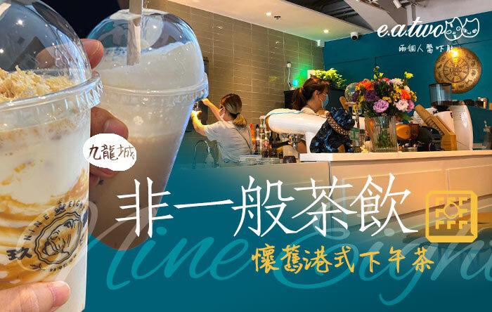 九龍城玖捌非一般茶飲店 坐低歎懷舊港式下午茶