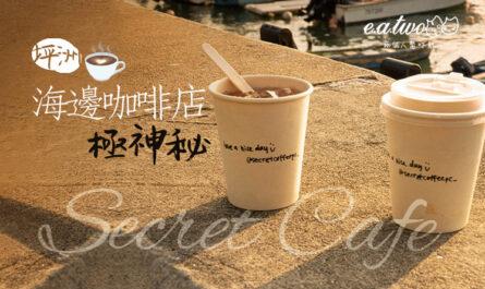 Secret Cafe Takeaway Coffee