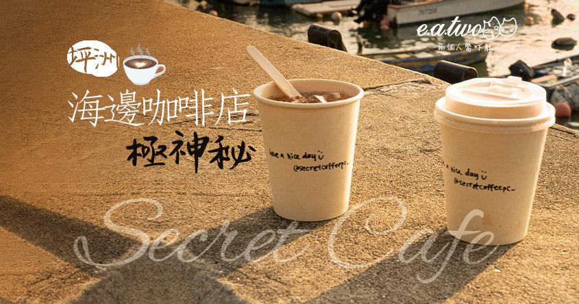 只有3個選擇 坪洲極神秘嘅海邊咖啡店Secret Cafe